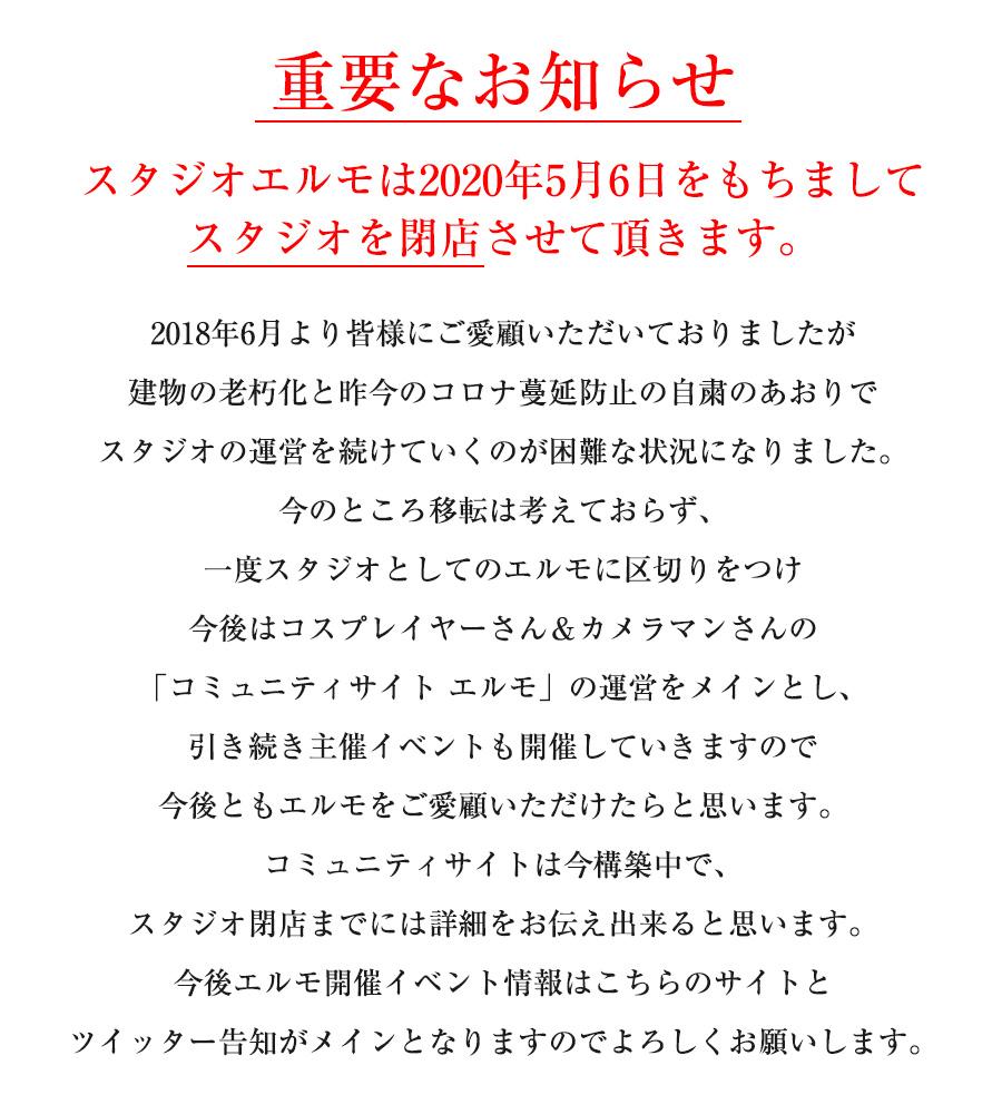 スタジオエルモ 閉店のお知らせ