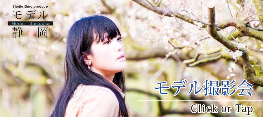 静岡市を中心にモデル撮影会を開催中!モデルも随時募集中「モデル静岡」