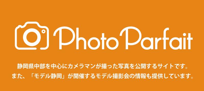 静岡県中部を中心にカメラマンが撮った写真を公開するサイトです。また、「モデル静岡」が開催するモデル撮影会の情報も提供しております。